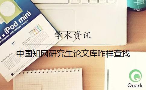 中国知网研究生论文库咋样查找