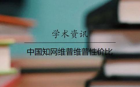 中国知网维普维普性价比