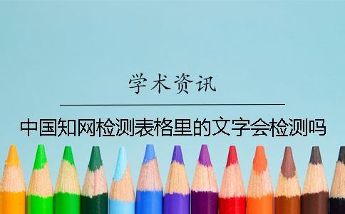 中国知网检测表格里的文字会检测吗?