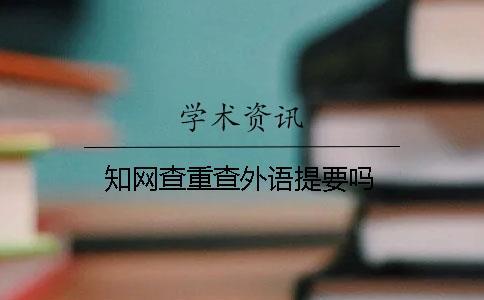 知网查重查外语提要吗