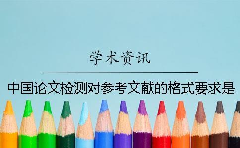 中国论文检测对参考文献的格式要求是怎样的?