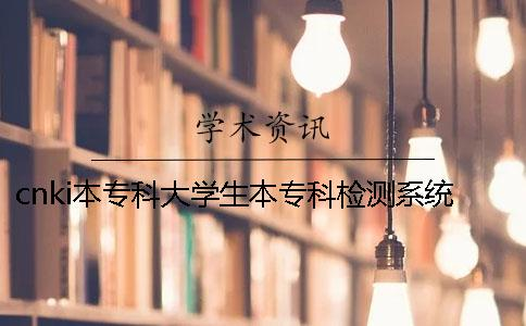 cnki本专科大学生本专科检测系统