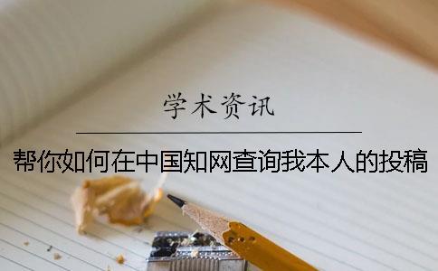 帮你如何在中国知网查询我本人的投稿论文