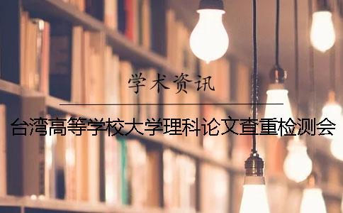 台湾高等学校大学理科论文查重检测会查外语文献吗?