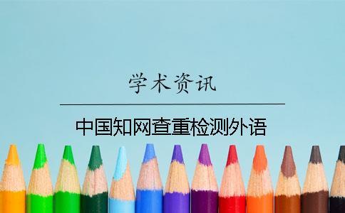 中国知网查重检测外语