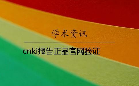 cnki报告正品官网验证