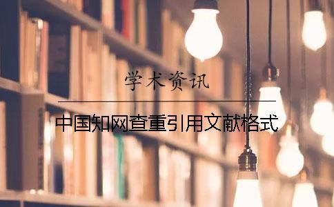 中国知网查重引用文献格式