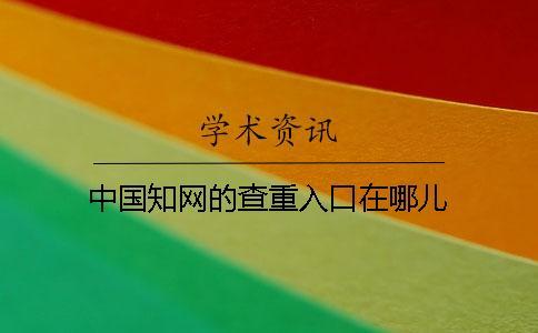 中国知网的查重入口在哪儿