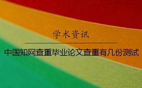 中国知网查重毕业论文查重有几份测试检测报告?