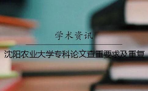 沈阳农业大学专科论文查重要求及重复率