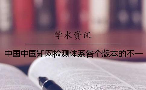 中国中国知网检测体系各个版本的不一样
