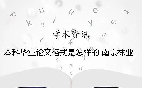 本科毕业论文格式是怎样的? 南京林业大学本科毕业论文格式要求