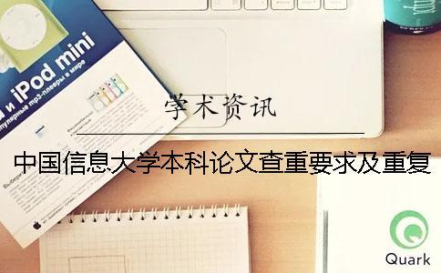 中国信息大学本科论文查重要求及重复率