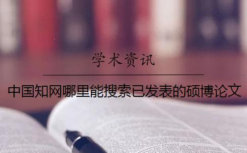 中国知网哪里能搜索已发表的硕博论文
