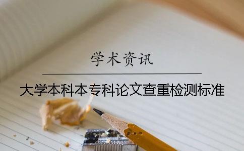 大学本科本专科论文查重检测标准