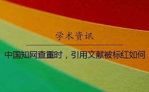 中国知网查重时,引用文献被标红如何是好?