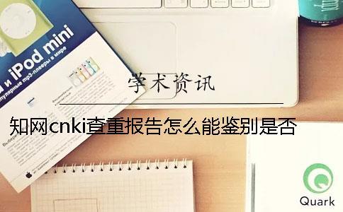 知网cnki查重报告怎么能鉴别是否真品