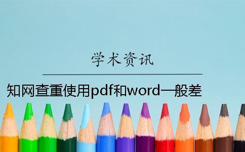 知网查重使用pdf和word一般差价钱值多少