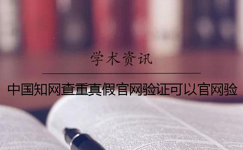 中国知网查重真假官网验证可以官网验证多少次