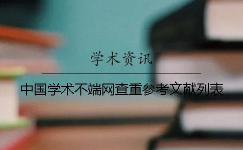 中国学术不端网查重参考文献列表