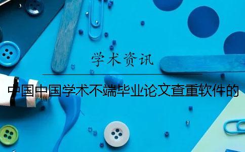中国中国学术不端毕业论文查重软件的优势是怎么回事?