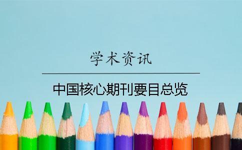 中国核心期刊要目总览