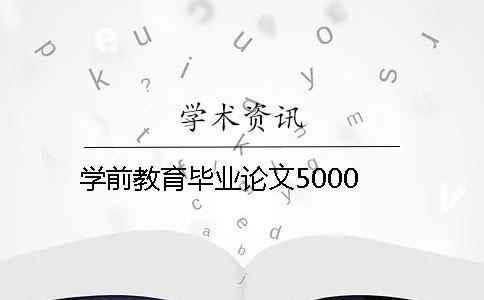 学前教育毕业论文5000